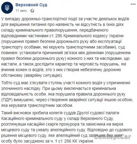 Розяснення Верховного суду України з приводу кримінальної відповідальності за вимушене порушення ПДР